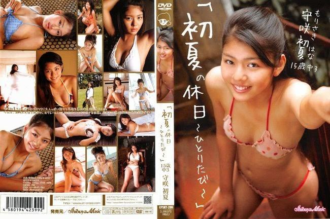 [CPSKY-206] Hana Morisaki 守咲初夏 – 初夏の休日 ~ひとりたび~ 15歳中3