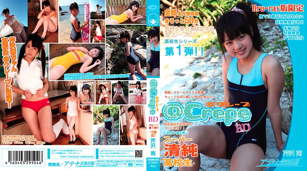 [AOSBD-008] Minami Serizawa 芹沢南 – 高校1年生@クレープ BD