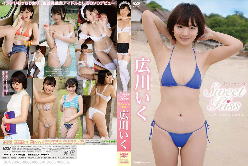 [TSDV-41625] Iku Hirokawa 広川いく Sweet Kiss