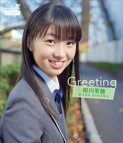 [UFXW-2011] Maho Aikawa 相川茉穂 - Greeting〜相川茉穂〜Blu-ray