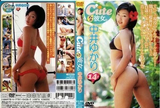 [SCDV-24004] Yukari Nakai 中井ゆかり – Cuteな彼女。