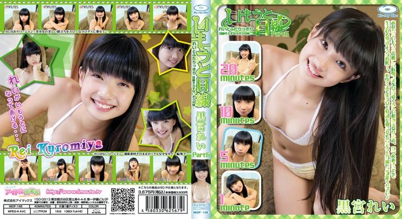 [IMOF-148] Rei Kuromiya 黒宮れい – いもうと目線 れいとふたりっきり 目線をそらすな、ボクの妹・・・ 黒宮れい Part6 Blu-ray