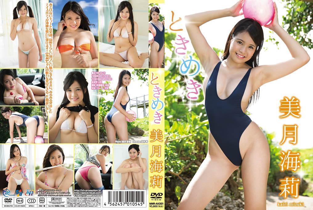 [MMR-AK001] Kairi Mizuki 美月海莉 – ときめき