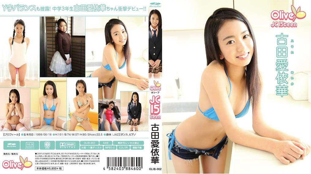 [OLIB-002] Aika Furuta 古田愛依華 – Olive~JC 15teen~ Blu-ray